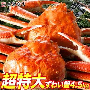( カニ かに 蟹 ) 姿ずわい蟹 計4.5kg 5〜8尾 ズワイガニ詰め合わせ【送料無料】 冷凍便 お取り寄せグルメ 食品 備蓄 ギフト お中元 父の日