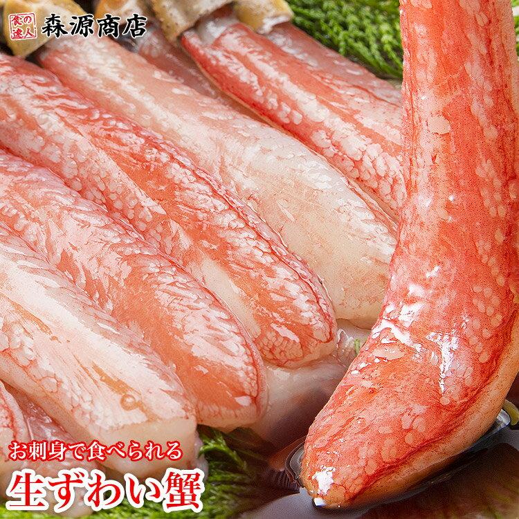 太脚棒肉のみ100%!!お刺身で食べられる プレミアムずわい蟹ポーション / かに ポーション カニしゃぶ かに 刺身 ズワイガニ むき身 送料無料 あす楽 父の日