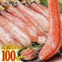 値上げ直前! 1,801円OFF 太脚棒肉のみ100%!!お刺身で食べられる プレミアムずわい蟹ポーション かに ポーション カニ…