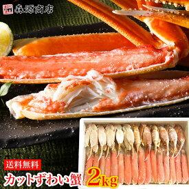 【贈答用】カット済み 生ずわい蟹 たっぷり2kg【カニ/かに/ズワイガニ 】 冷凍便 送料無料 お取り寄せグルメ 食品 備蓄 敬老の日 ギフト