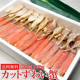 【贈答用】カット済み 生ずわい蟹 たっぷり2kg【カニ/かに/ズワイガニ 】《※冷凍便》 送料無料 お中元