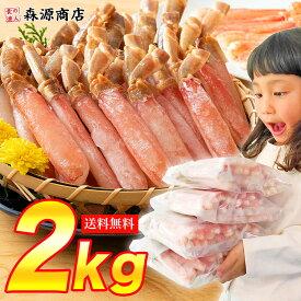 最安値挑戦!訳ありずわい蟹ポーション メガ盛り2kg ミニサイズでのお届け! かに カニ 蟹 送料無料 お取り寄せグルメ お歳暮 ギフト