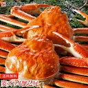 ( 蟹 かに カニ 訳あり ) カナダ産 ボイル済み 姿ずわい蟹 大サイズ 2尾セット(約1.3kg前後) 冷凍便ギフト ズワイガニ ずわい蟹 カニ味噌 かにみそ 蟹味噌 お歳暮