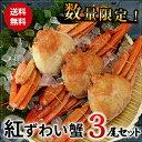 【送料無料】紅ずわい蟹 3尾セット 香住産 紅ずわい蟹【カニ/かに/ズワイガニ 】《※冷凍便》