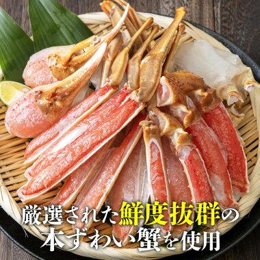 (蟹カニかに)カット済み特大生ずわい蟹かにしゃぶかに鍋焼き蟹セット650g約2人前あす楽対応お歳暮ずわいがにズワイガニカットズワイ忘年会ブラックフライデー