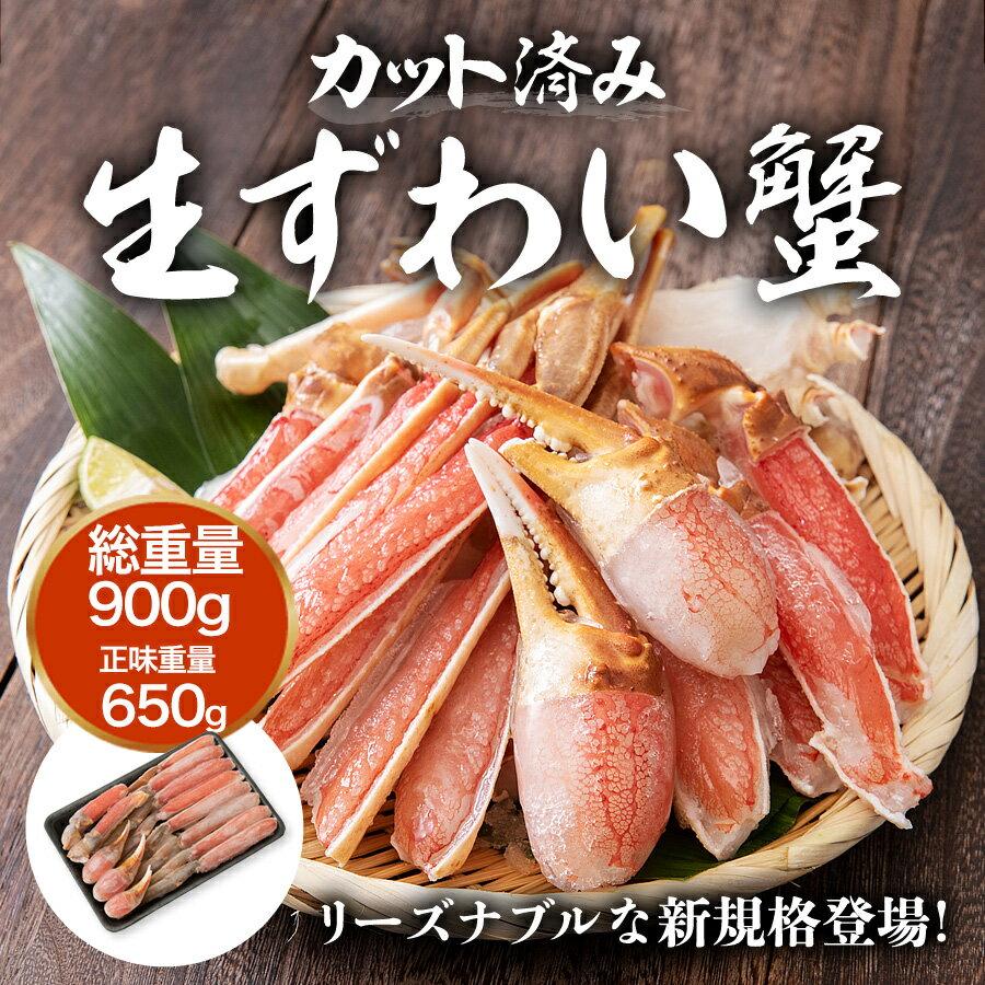 ( 蟹 カニ かに ) カット済み 特大 生ずわい蟹 かにしゃぶ かに鍋 焼き蟹 セット 総重量900g(賞味重量650g) 約2人前 あす楽対応 ずわいがに ズワイガニ カットズワイ