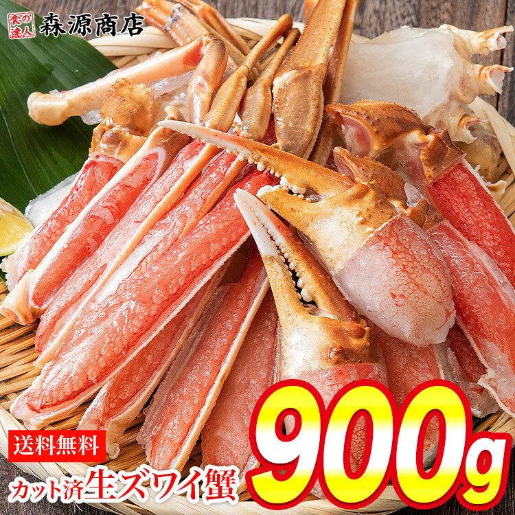 ( 蟹 カニ かに ) カット済み 特大 生ずわい蟹 かにしゃぶ かに鍋 焼き蟹 セット 総重量900g(賞味重量650g) 約2人前 あす楽対応 ずわいがに ズワイガニ カットズワイ 母の日 父の日