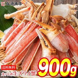 蟹 かに カニ カット済み 特大 生ずわい蟹 かにしゃぶ かに鍋 焼き蟹 セット 総重量900g(正味重量650g) 約2人前 ずわいがに ズワイガニ カットズワイ お取り寄せグルメ お歳暮 ギフト