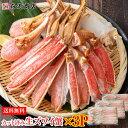カット済み 特大 生ずわい蟹 総重量900g(正味重量650g) ×3P 約6人前 ( 蟹 かに カニ ) かにしゃぶ かに鍋 焼き蟹 セ…
