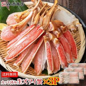 カット済み 特大 生ずわい蟹 総重量900g(正味重量650g) ×3P 約6人前 ( 蟹 かに カニ ) かにしゃぶ かに鍋 焼き蟹 セット ずわいがに ズワイガニ カットズワイ お取り寄せグルメ 食品 備蓄 ギフト