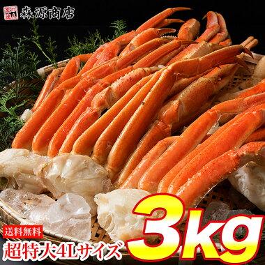 ボイルずわい蟹3kg(かにカニ蟹ずわいがにズワニガニずわい蟹ボイルズワイガニ)送料無料ギフト