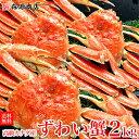 早割 【特大】高級カナダ産 ボイル済み 姿ずわい蟹 3尾セット約2kg ( かに カニ 蟹 ズワイ ) 送料無料 冷凍便 お歳暮