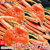 送料無料【特大】高級カナダ産ボイル済み姿ずわい蟹3尾セット約2.5kg