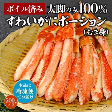 【18時】ズワイガニ 棒肉ポーション 1kg 4,990円、PANASONIC EW-RA99-H エアーマッサージャー半額など!【スーパーセール】