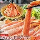 100%棒肉!ボイル済み ずわいがにポーション かに 蟹 カニ ボイルズワイガニ 棒肉ポーション 1kg 送料無料 お歳暮 か…