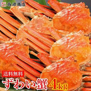 超特大 ボイル済み 姿ずわい蟹 5尾セット約4kg ロシア産 ( かに カニ 蟹 ズワイ ) 送料無料 冷凍便 お取り寄せグルメ 冷凍食品