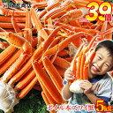 本日最終★最大58倍★森源祭り開催中 早割 2801円OFF 年末年始予約受付中 超特大 ボイル ずわい蟹 5kg / 蟹 ボイルズ…