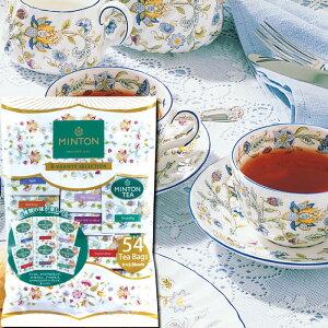 ミントン ティーバッグお徳用『バラエティパック』54P(6種類×各9袋) [伝統を受け継いだ本格的な英国紅茶 MINTON TEA]水出しでもどうぞ  アソート バラエティ 詰め合わせ お徳用 お試し おた