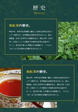和紅茶の歴史