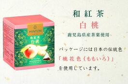 ミントン和紅茶『白桃』