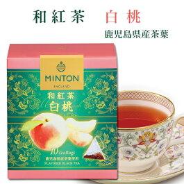 ミントン和紅茶『白桃』ティーバッグ10P