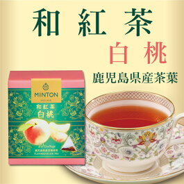 MINTON和紅茶『白桃』ティーバッグ10P