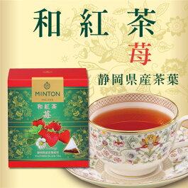 MINTON和紅茶『苺』ティーバッグ10P