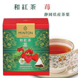 ミントン 和紅茶 『苺』−静岡県産茶葉使用− ティーバッグ 2g×10P [MINTON より、国産茶葉で作った和紅茶] |森半 紅茶 茶 お茶 ティー ミントンティー ティーパック 茶葉 プレゼント ギフト