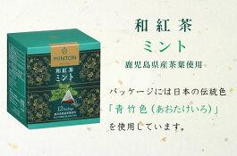 ミントン和紅茶『ミント』