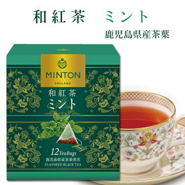 ミントン和紅茶『ミント』ティーバッグ12P