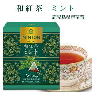 ミントン 和紅茶 『ミント』−鹿児島県産茶葉使用− ティーバッグ 2g×12P | 森半 紅茶 茶 お茶 ティー ティーパック 茶葉 プレゼント ギフト 水出し 水出し紅茶 フレーバーティー 敬老の日 MINT