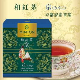 ミントン和紅茶『京(みやこ)』ティーバッグ12P