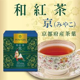 MINTON和紅茶『京(みやこ)』ティーバッグ12P
