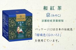 ミントン和紅茶『京(みやこ)』