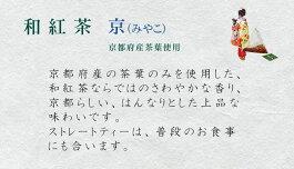 ミントン和紅茶『京(みやこ)』説明