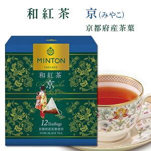 ミントン 和紅茶 『京(みやこ)』−京都府産茶葉使用− ティーバッグ 2g×12P [MINTON より、国産茶葉で作った和紅茶]   森半 紅茶 茶 お茶 ティー ミントンティー ティーパック プレゼント