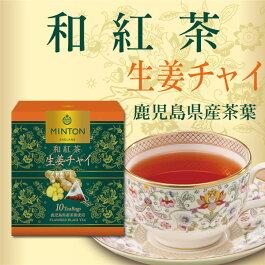 MINTON和紅茶『生姜チャイ』ティーバッグ10P