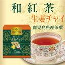ミントン 和紅茶 『生姜チャイ』−鹿児島県産茶葉使用− ティーバッグ 3g×10P [MINTON より、国産茶葉で作った…