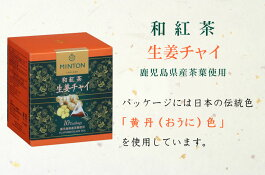 ミントン和紅茶『苺』