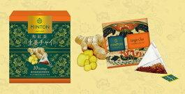 ミントン和紅茶『生姜チャイ』