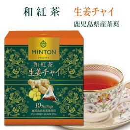 ミントン和紅茶『生姜チャイ』ティーバッグ10P