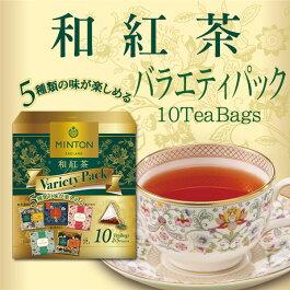 ミントン和紅茶『バラエティパック』ティーバッグ10P