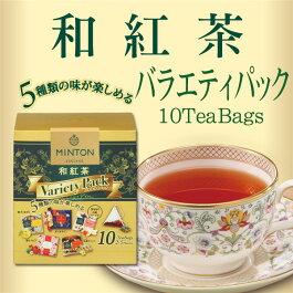 MINTON和紅茶『バラエティパック』ティーバッグ10P