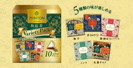 5種類の味ミントン和紅茶『バラエティパック』ティーバッグ10P