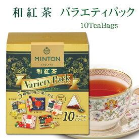 ミントン 和紅茶 『バラエティパック』−国内産茶葉使用− 5種類の味 ティーバッグ 10P [MINTON より、国産茶葉で作った和紅茶]水出しでもどうぞ