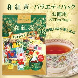 MINTON和紅茶『バラエティパック』ティーバッグ30P