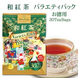 ミントン和紅茶『バラエティパック』ティーバッグ30P