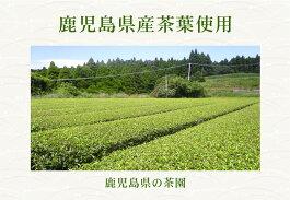 鹿児島県産茶葉使用
