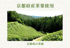 京都府産茶葉使用