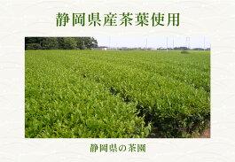 静岡県産茶葉使用